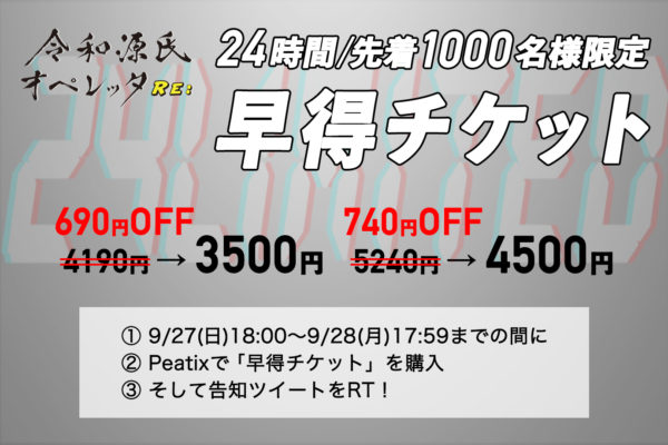 『令和源氏オペレッタRe:』24時間限定【早得】チケット/先着1000名様→終了しました