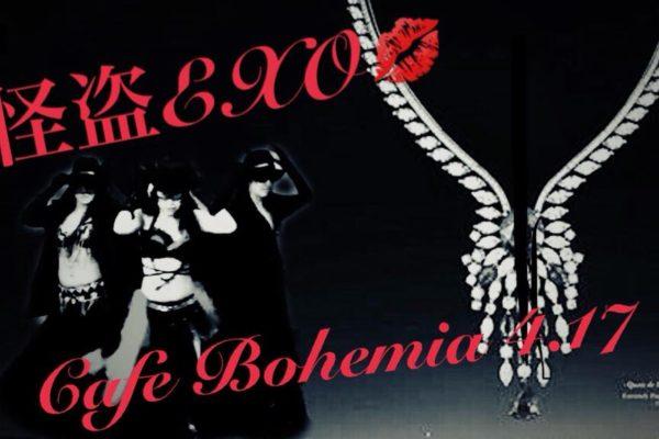 """4/17 """"EXO FOLLIES NIGHT"""" 〜怪盗EXO〜 / 渋谷Cafe Bohemia"""