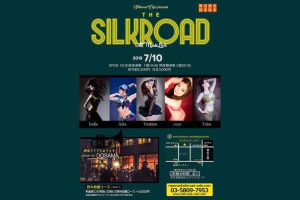 7/10 at 錦糸町 Silk Road Cafe