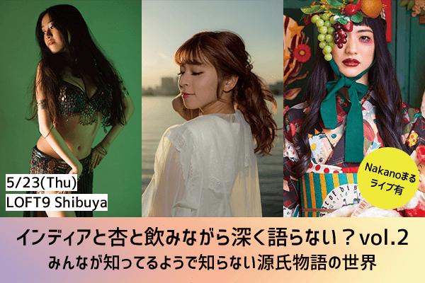 「インディアと杏と飲みながら深く語らない?vol.2」@LOFT9 Shibuya