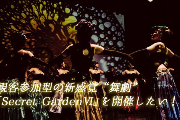 """観客参加型の新感覚""""舞劇""""「Secret Garden6」を開催したい!クラウドファンディング開催中"""