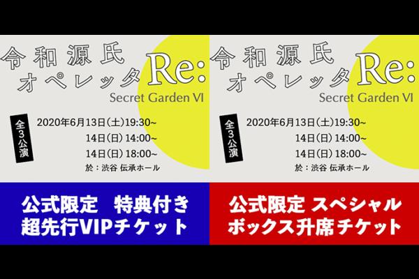Secret GardenⅥ『超先行』前売りチケット販売開始!