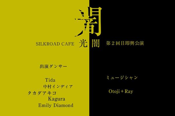 第2回目即興公演「光闇」@錦糸町 THE SILKROAD Cafe