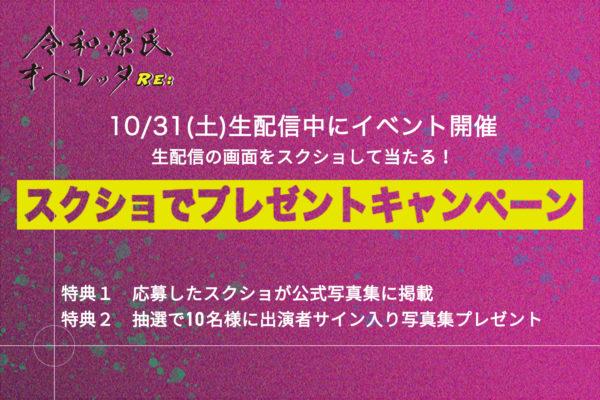 『令和源氏オペレッタRe:』スクショでプレゼントキャンペーン(10/31開催)