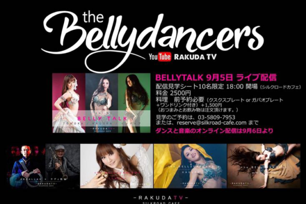 BELLY TALK 9月5日 ライブ配信