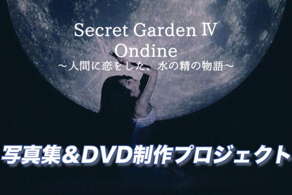 「Secret Garden4 ~Ondine~」の写真集&映像作品を作りたい!クラウドファンディングスタート