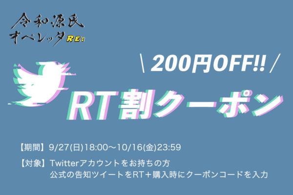 『令和源氏オペレッタRe:』【RT割クーポン】200円OFF!→終了しました
