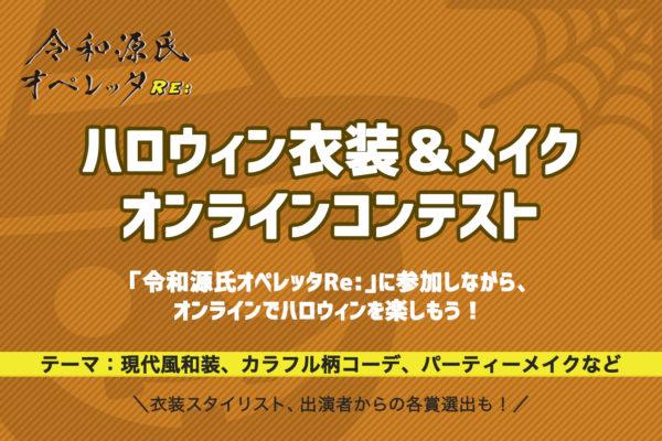 『令和源氏オペレッタRe:』ハロウィン衣装&メイクコンテスト(10/31開催)